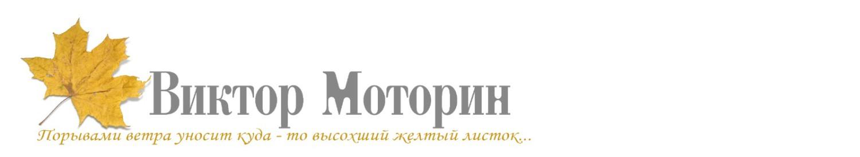 Автор и исполнитель Виктор Моторин